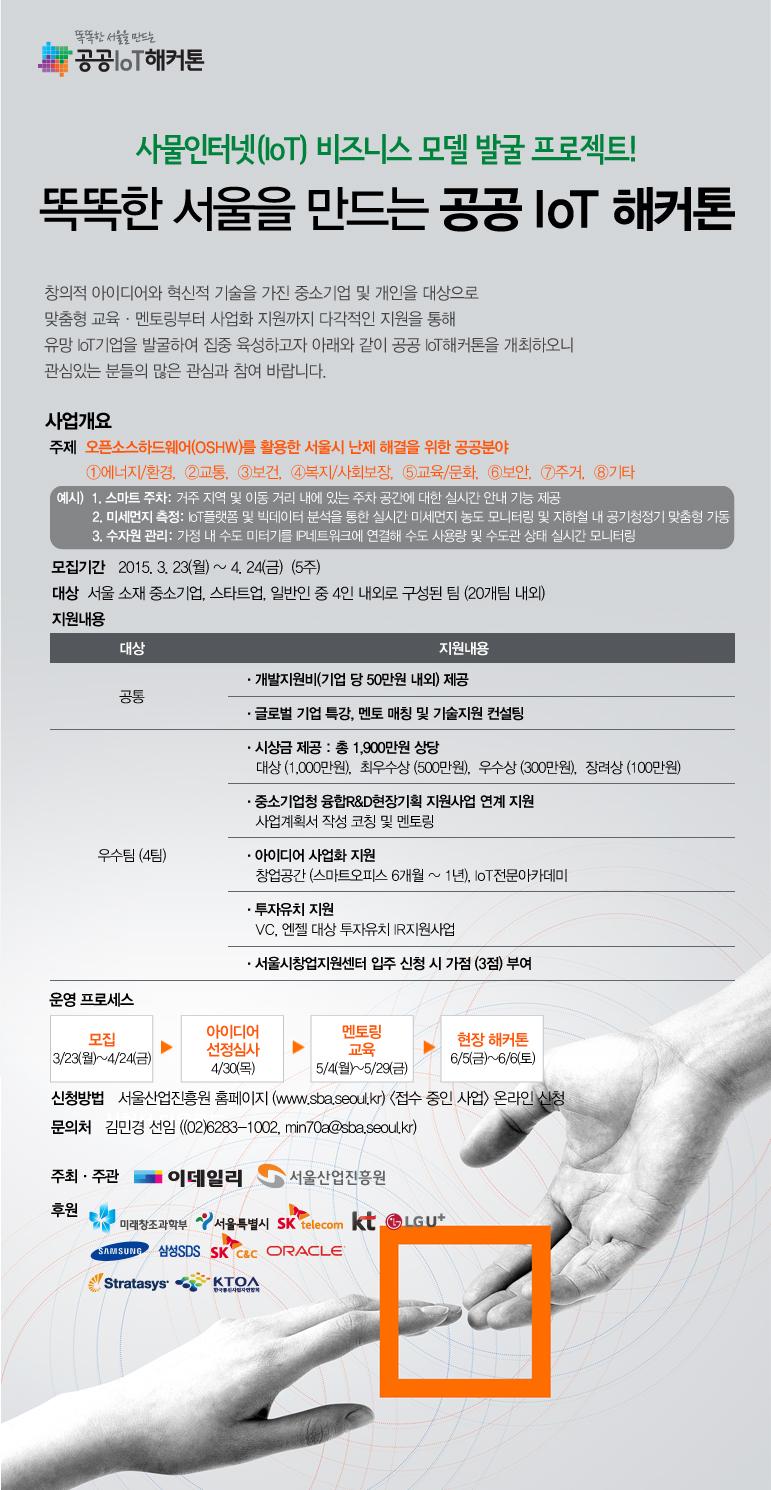 사물인터넷(IOT)해커톤 행사개요
