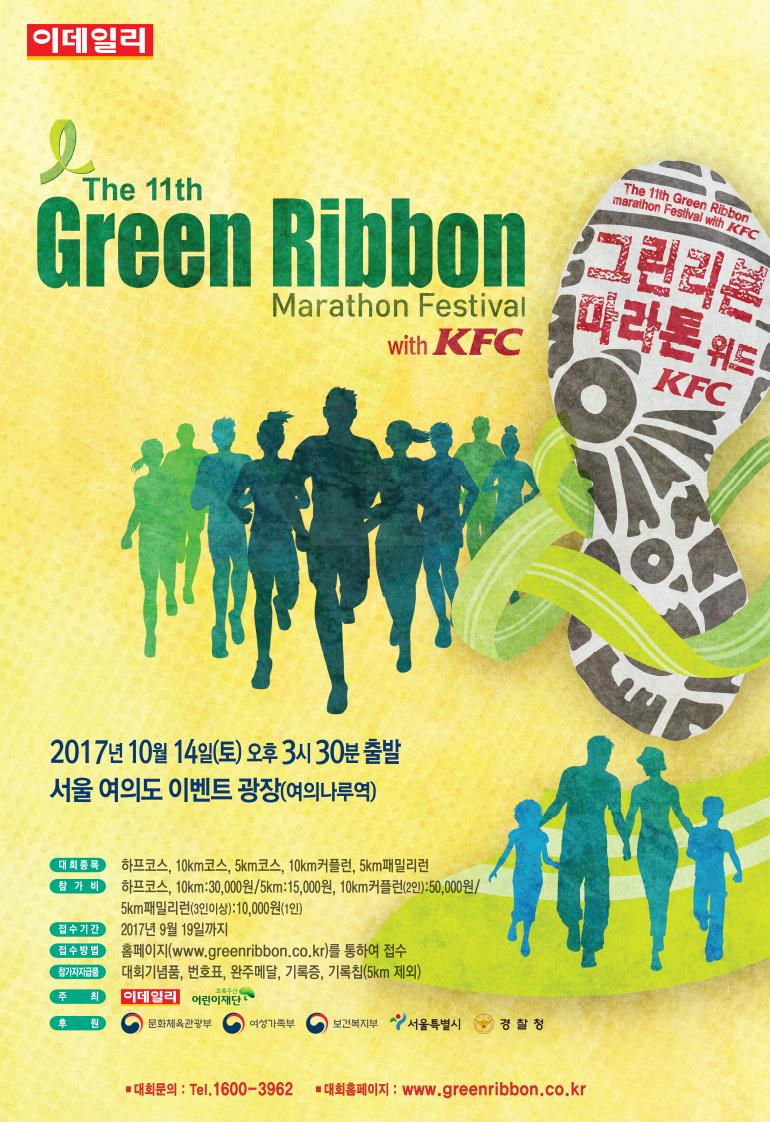 Green Ribbon Marathon Festival