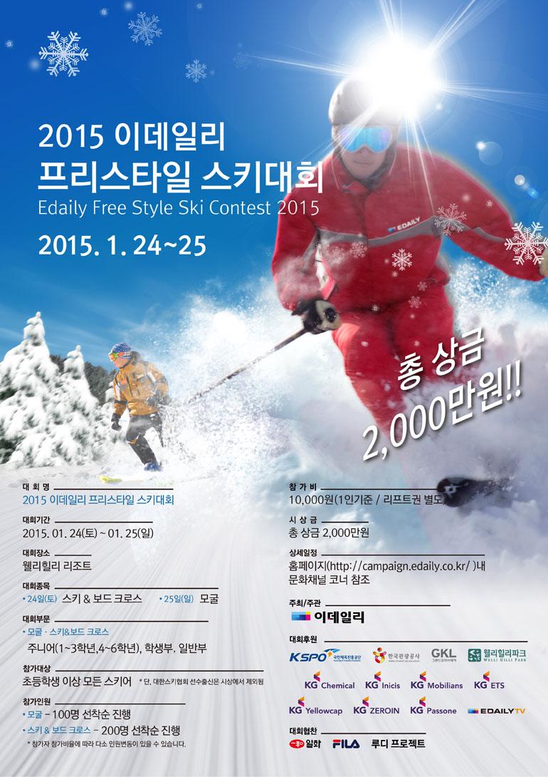 title_이데일리 프리스타일 스키대회 프로그램 소개